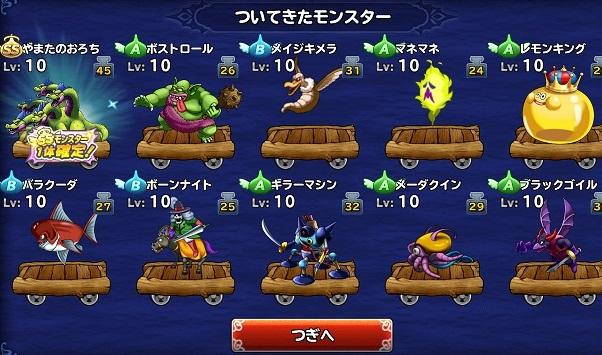 魔カニ5 1回目.jpg
