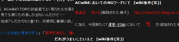 wiki事件まとめ.JPG